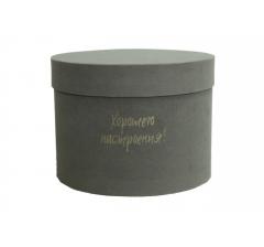 Коробка бархатная, d-200, h-150 мм, серая с золотистым тиснением