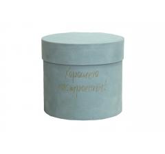 Коробка бархатная, d-110, h-120 мм, голубая с золотистым тиснением